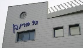 גל מרין חיפה